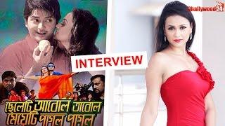Actress AIRIN talks about Cheleti Abol Tabol Meyeti Pagol Pagol | Dhallywood24.com