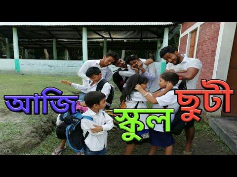 Xxx Mp4 Aji School Suti Assamese New Video Assamese New Song Ultimate Jomoni 3gp Sex