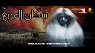 سكان المربع قصة رعب صوتيه تقديم محمد حسام انتاج ارعابك مهمتنا