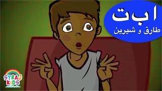 Arabic Alphabet تعليم الحروف الأبجدية العربية للأطفال (Letter Alif) طارق و شيرين Tareq wa Shireen