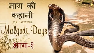 Malgudi Days - मालगुडी डेज - Episode 39 - Naga - नागा (Part 1)