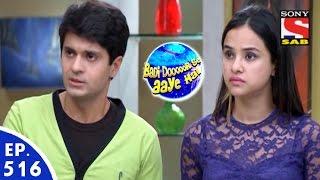 Badi Door Se Aaye Hain - बड़ी दूर से आये है - Episode 516 - 31st May, 2016