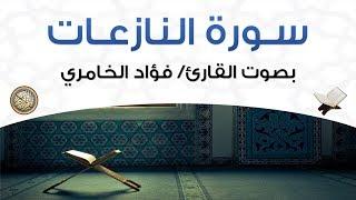 سورة النازعات بصوت القارئ فؤاد الخامري