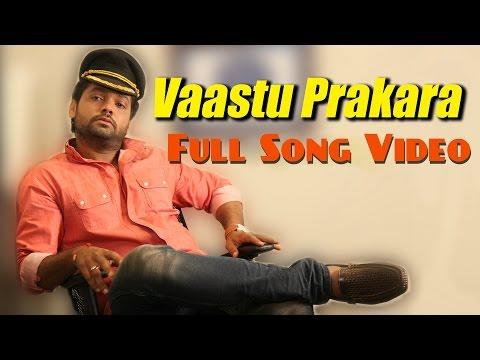 Vaasthu Prakara - Title Track Full Video | Rakshit Shetty | Jaggesh | Yogaraj Bhat | V Harikrishna