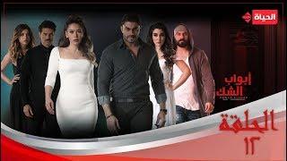 مسلسل أبواب الشك - الحلقة 12 الثانية عشر | Abwab Elshak - Episode 12