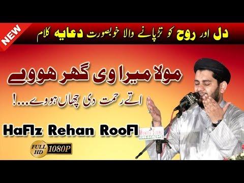 Xxx Mp4 Mola Mera Ve Ghar Howay New Naat Sharif Student Of Abdul Rauf Rufi Punjabi Naat 2017 3gp Sex