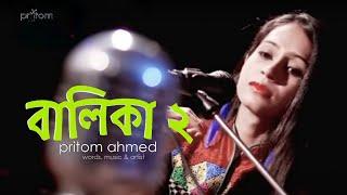 BALIKA 2 । PRITOM AHMED । বালিকা-২ । new video