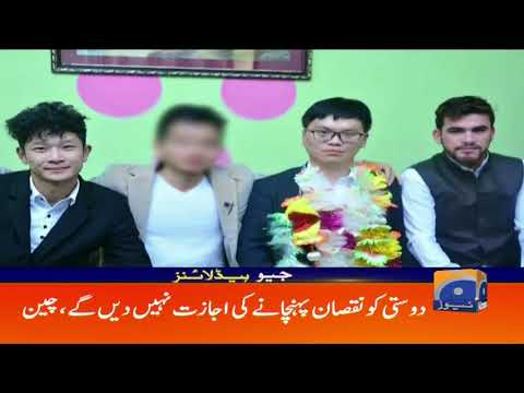 Xxx Mp4 GEO HEADLINES 02 AM 12 May 2019 3gp Sex