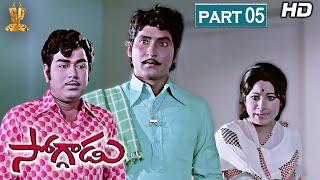 Soggadu  Telugu Movie Full HD Part 5/12 | Sobhan Babu, Jayasudha, Jayachitra | Suresh Productions