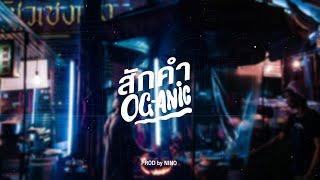 OG-ANIC : สักคำ [Official Lyrics Video] Prod.by NINO