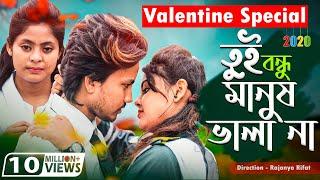 তুই তো বন্ধু মানুষ ভালা না 🔥 Tui Bondhu Manush Vala Na | Valentine Special |Aaysha Eira |Bangla Song