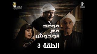 مسلسل موعد مع الوحوش – الحلقة ( 3 ) - بطولة خالد صالح  و عزت العلايلي
