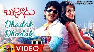 Bujjigadu Movie Songs - Dhadak Dhadak Song - Prabhas, Trisha, Mango Music
