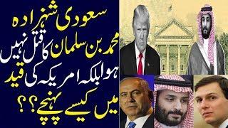 Saudi Shazada Muhammad Bin Salman Murder Controvercy|HD Vedio|Hindi|Urdu|