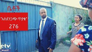 "Betoch - ""አስደንጋጭ ጥያቄ"" Comedy Ethiopian Series Drama Episode 276"