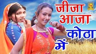 जीजा साली के रसिया   कोठे में जीजा आजा   Kothe Main Jija Aaja   Rajesh Dilwala   New Rasiya 2017