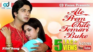 Ato Prem Chelo Tomari Buke | HD Movie Song | Shakib Khan | Shabnur | CD Vision