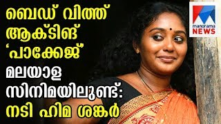 Actress Hima Shanker on sexual exploitation in Malayalam FIlm Industry  | Manorama News