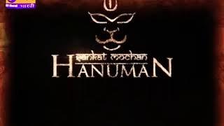 Sankat Mochan Hanuman - Title - DD National , DD Bharti