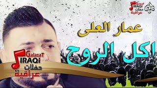 عمارالعلى - اكل الروح هنيالي | حفلات عيد الأضحى 2016