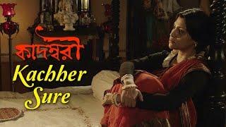 Kacher Sure | Kadambori | KonkonaSen Sharma | Srabani Sen | Bickram Ghosh