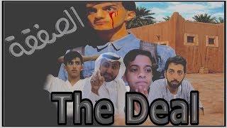 #فيلم قصير : الصفقة The Deal l