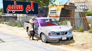 مود العجوز ام سليم ابومرشد انقاذ ابومرشد من السجن  #2 قراند GTA 5