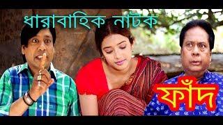 New Bangla natok FAD  ধারাবাহিক নাটক ফাঁদ | New Bangla Natok FAD | Best Natok 2017 | Part 2
