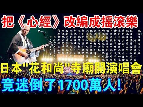 """把《心經》改編成搖滾樂?日本""""花和尚""""寺廟召開演唱會,迷倒1700萬人!"""