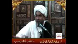 Court ki talaq ki sharai haisiyat kiya hai? - Maulana Aamir Raza Yasoobi