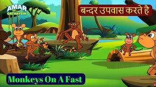 The Monkeys Go Fasting | Animated Story for Kids in Hindi | Kids Learning Videos in Hindi
