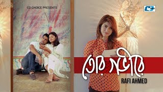 Tor Goviray | Rafi Ahmed | Apurba | Shokh | Moushumi Hamid | Bangla Drama Song 2017 | FULL HD