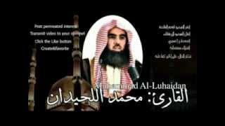 سورة الرحمن بصوت محمد اللحيدان صوت خاشع مبكي جميل جدا