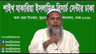 মানি এক্সচেঞ্জ, ডলার ও হুন্ডি ব্যবসার বিধান কি? By Allama Mufti Mizanur Rahman Sayed