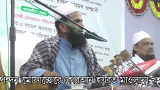 Hazrat Mawlana Khandakar Abul Kashem Bangla waz Part 5