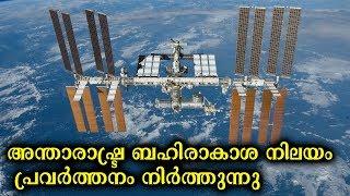 ISS : അന്താരഷ്ട്ര ബഹിരാകാശ നിലയം  | A Tour To International Space Station