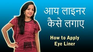 How To Apply Eyeliner   आय लाइनर कैसे लगाए   Beauty Tips in Hindi   Easy Method to Apply Eyeliner