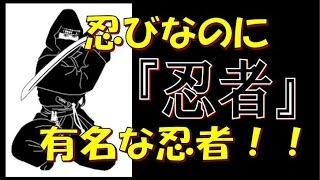 ninjya 忍び(しのび)なのに有名な『忍者』??
