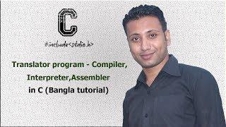 C programming Bangla Tutorial 5.3 : Translator program - Compiler,Interpreter,Assembler