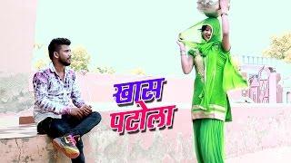 खास पटोला // Top Haryanvi DJ Song 2016 // Mohit Sharma New Song // Khas Patola