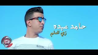 حامد عبده كليب زى العلم 2018 على شعبيات HAMED ABDO - ZE EL3LM