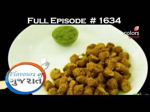 Flavours Of Gujarat - 20th June 2017 - ફ્લાવોઉર્સ ઓફ ગુજરાત - Full Episode