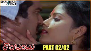 Rambantu  Telugu Movie Part - 02/02 || Rajendraprasad, Easwari Rao || Shalimarcinema