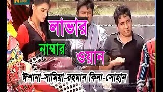 Love Story Bangla Natok- Lover Number One|| লাভার নাম্বার ওয়ান।।সেই রকম কমেডি নাটক