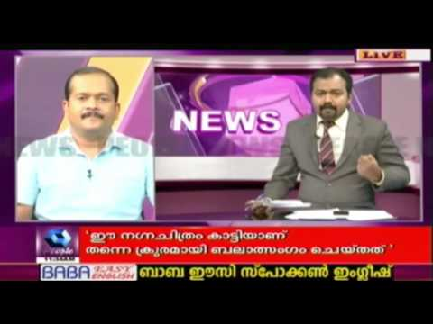 Wadakkancheri Rape Case: Complainant Claims Jayanthan Thratened Her With Nude Pictures