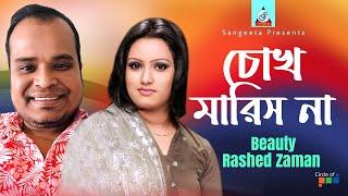 Chokh Maris Na - Beauty & Rashed Zaman - Full Video Song
