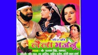 Nautanki Laila Majnu   नौटंकी लैला मजनू   Dhola    Musical Love Story on stage