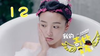【我的奇妙男友】My Amazing Boyfriend 12 Engsub 吴倩,金泰焕,沈梦辰,李昕亮,杨逸飞,付嘉