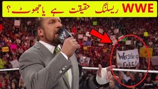 Is WWE Real Or Fake Explained   Urdu / Hindi