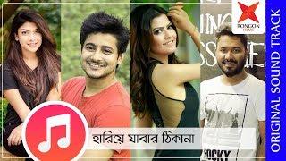 Hariye Jawar Thikana | Just Chill | Ahmed Souren | Hasib | Ome